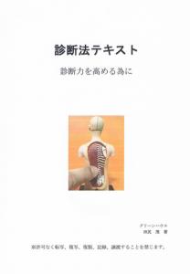 book-sindan